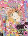 Card Captor Sakura - Clear Card