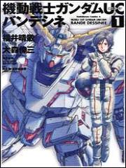 Mobile Suit Gundam Unicorn: BANDE DESSINEE