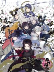 Touken Ranbu Anthology Vol 1
