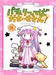 Patchouli Is So Precocious