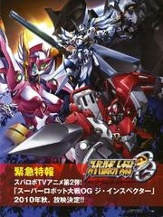 Super Robot Taisen OG - Divine Wars - Record of ATX