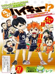 Let's! Haikyuu!?