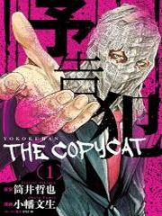 Yokokuhan 2 - The copycat