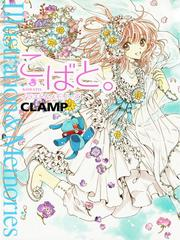 Kobato Special Chapter - Epilogue