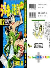 Law of Ueki Plus (reup + remake)