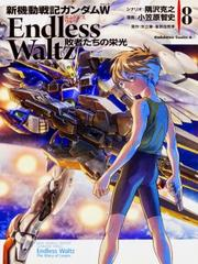 New Mobile Report Gundam Wing Endless Waltz: The Glory Of Losers – Truyện tranh