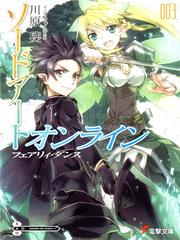 Sword Art Online - Fairy Dance