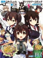 Kantai Collection - Anthology Comic Yokosuka Guardian